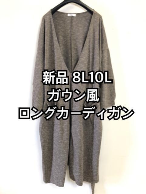 新品☆8L10L♪ゆったりガウン風ロングカーディガン☆d873  < 女性ファッションの