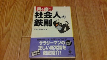 男を磨く! 社会人の鉄則 別冊宝島編集部編