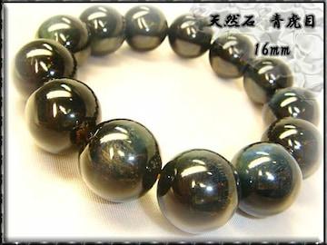 [金運UP] 青虎【ブルータイガーアイ】AAA≡16mm
