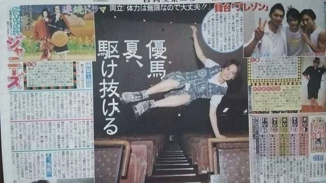 中山優馬◇2013.7.20 日刊スポーツ Saturdayジャニーズ  < タレントグッズの