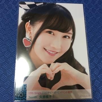 NMB48 矢倉楓子 ワロタピーポー 生写真 AKB48