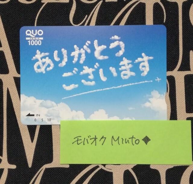 QUOカード1000円分ありがとう飛行機雲◆モバペイ歓迎