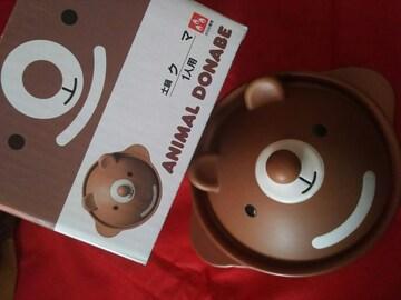 クマさん土鍋☆1人用