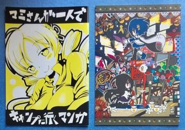 魔法少女まどか☆マギカ 同人誌 2冊 セット 画 夏野りく