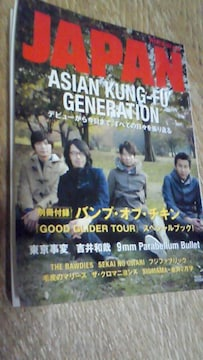 ASIAN KUNG-FU GENERATION 表紙JAPAN