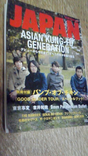 ASIAN KUNG-FU GENERATION 表紙JAPAN  < タレントグッズの