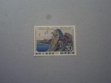 【未使用】1961年 国際文通週間 箱根 1枚