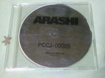 CD 君のために僕がいる 嵐 ARASHI