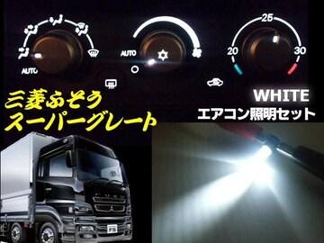 三菱ふそうスーパーグレート・エアコンパネル用LED/白色ホワイト