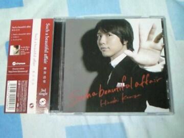 CD 神谷浩史 サードシングル Such a beautiful affair