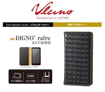 ☆ELECOM au DIGNO rafre KYV36用ソフトレザーカバー