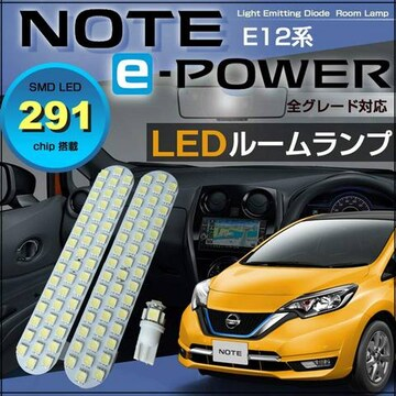 ピッタリサイズ LED ルームランプ ノート イーパワー E1