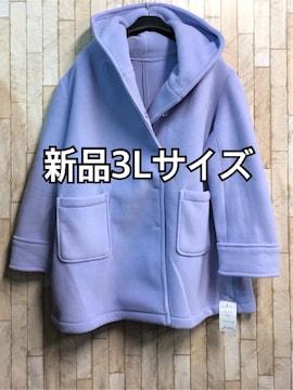 新品☆3Lサイズ紫ラベンダー色フリースコート♪デイリー使いj929