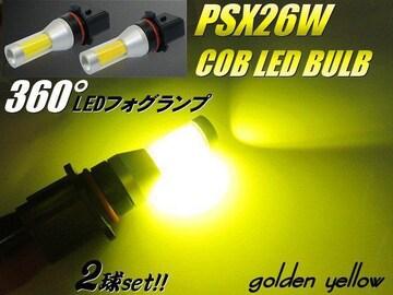 PSX26W LEDフォグランプ イエロー黄色 200系ハイエース バルブ