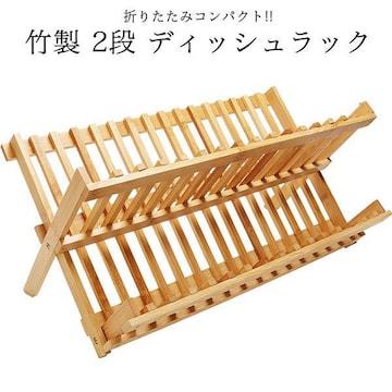 ¢M 折りたたみコンパクト 竹製 2段式 ディッシュラック