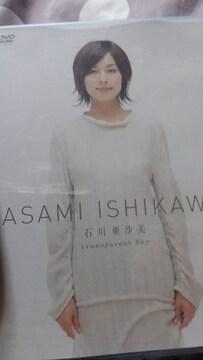 石川亜沙美