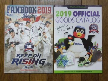 東京ヤクルトスワローズ「ファンブック2019 & 2019オフィシャルグッズカタログ」新品!