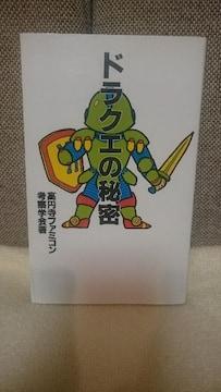 中古 文庫本ドラクエの秘密 1993 高円寺ファミコン考察学会著 送込