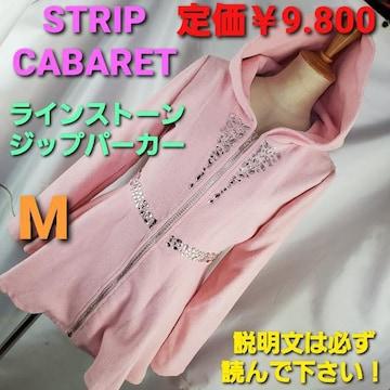 定価¥9800★357★STRIP CABARET★可愛いジップパーカー★M★
