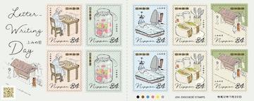 2020年ふみの日 84円切手 サンドイッチ