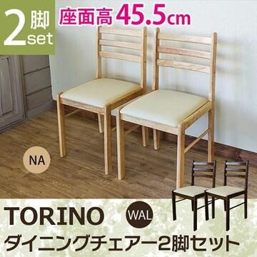 TORINO ダイニングチェア 2脚セット 座面アイボリー