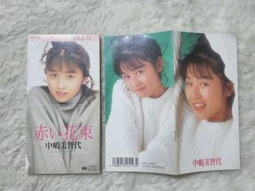 CDs 中嶋美智代 赤い花束 '91/1 C/W こんな女の子