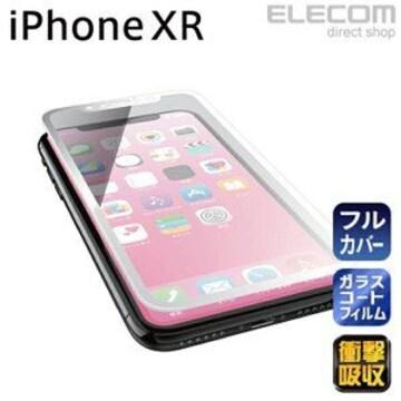 ★ELECOM iPhoneXRフルカバーフィルムガラスコート ホワイト
