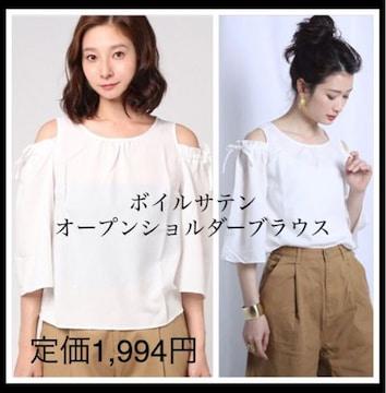 定価1994円●ボイルサテンオープンショルダーブラウス【新品】白