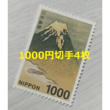 送料無料 1000円切手×4枚 4000円分 ポイント消費