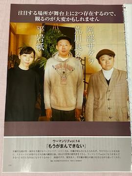 阿部サダヲ 荒川良々 平岩紙 BESTSTAGE 2020年5月号 切り抜き