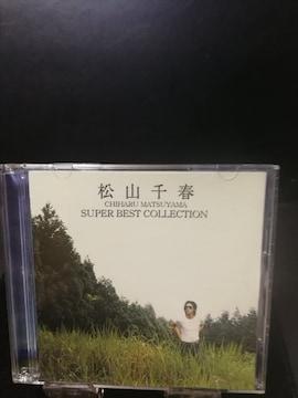 松山千春 スーパー ベスト コレクション 2CD 曲目画像掲載