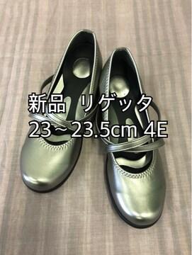 新品☆M23〜23.5�p幅広4Eリゲッタ パンプス楽ちんシルバーj183