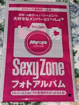 SEXY ZONEのフォトアルバムです。Myojoの付録です。
