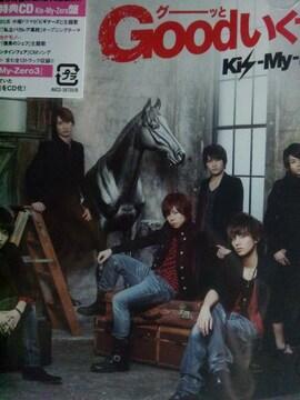 即決 Kis-My-Ft2 Goodいくぜ! (+CD) 初回限定盤 新品未開封