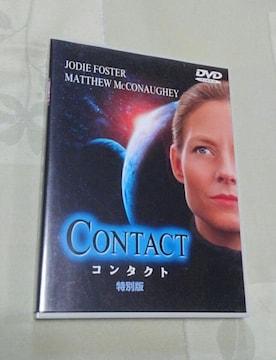 即決コンタクト特別版DVD 送込ジョディフォスター