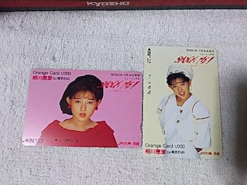 使用済オレカフリー 相川恵里 '88/10 ショックミー 穴傷汚有