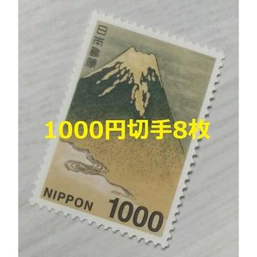送料無料 1000円切手×8枚 8000円分 ポイント消費