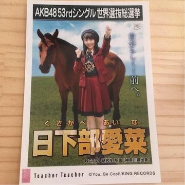 NGT48 日下部愛菜 Teacher Teacher 生写真 AKB48