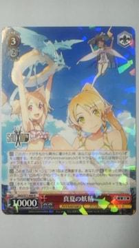 真夏の妖精(キラ)