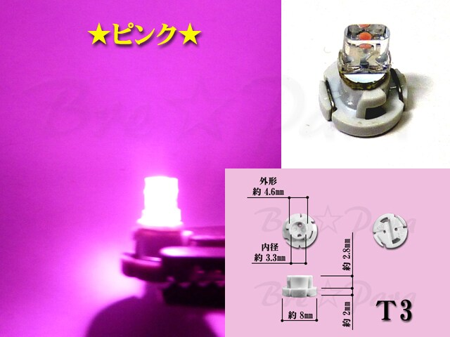 ★T3 LEDミニベース サイドビュータイプのスイッチ照明に 1個 ピンクLED < 自動車/バイク
