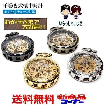 M) 懐中時計 手巻き チェーン付き メンズ レディース 時計