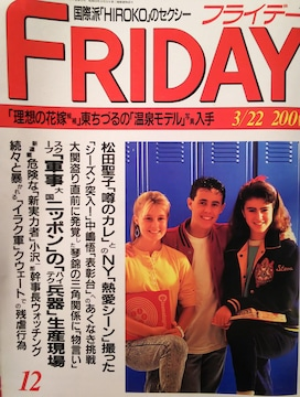 CoCo・HIROKO・松田聖子…【FRIDAY】1991年3月22日号