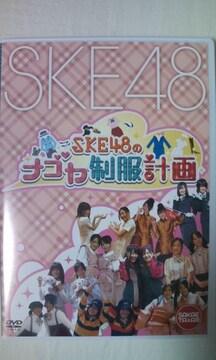 SKE48「SKE48のナゴヤ制服計画」DVD 新品