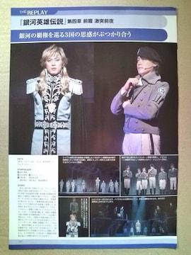BESTSTAGE 2014年2月号 銀河英雄伝説 CLUB SEVEN 9th stage!