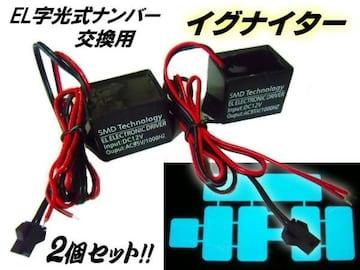 2個セット!12v/EL字光式ナンバープレート用イグナイター