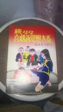 続々々★喜劇新思想大系★山上たつひこ