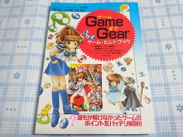 ゲームギア用攻略本 ゲームギア ゲーム・ヒントブック