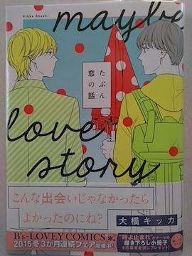 たぶん恋の話/大橋キッカ
