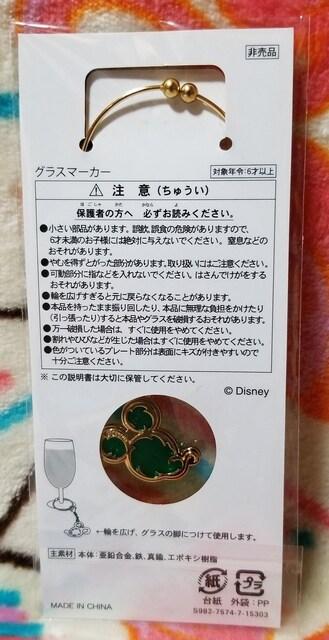 TDR☆ミッキー【グラスマーカー】ホテル・ミラコスタ★非売品 < おもちゃの
