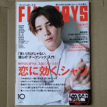 FINEBOYS2017年10月378号山田涼介ジェシー小瀧望AKB乃木坂